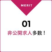 メリット1 非公開求人多数!