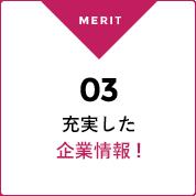 メリット3 充実した企業情報!
